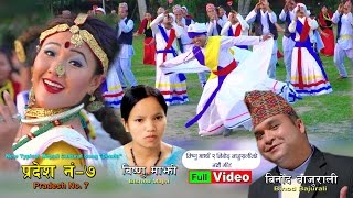 Superhit Nepali lok deuda song Pradesh No 7 by Binod Bajurali & Bishnu Majhi Ft. Shankar BC