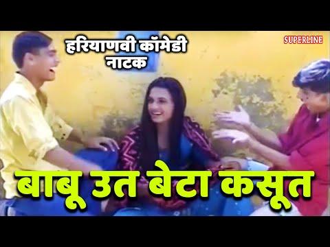 Xxx Mp4 Haryanvi Comedy Natak Baap Kuch Kuch Beta Sab Kuch By Shiv Kumar Rangeela Amp Amar Kataria 3gp Sex