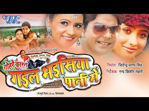 Xxx Mp4 HD तोहरे कारन गइल भइसिया Bhojpuri Film I Tohre Karan Gail Bhasiya Pani Me I Full Movie 3gp Sex