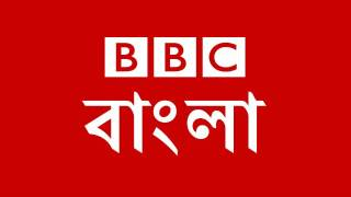 BBC Bangla 23 Nov 2016