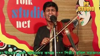 ঘুষ খাইয়া মাতবরী করে-হবিল সরকার ghush khaya matbori kore