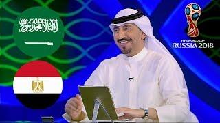 توقعات المحللين الكويتيين لمنتخب السعودية ومنتخب مصر في كأس العالم 2018