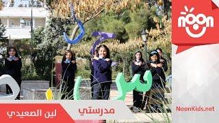 لين الصعيدي - مدرستي   Leen Alsaidie - Madrasaty