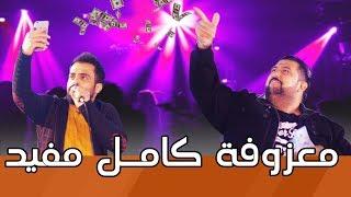 مشهد كامل مفيد ملهى كلك #ولاية بطيخ #تحشيش #الموسم الثالث