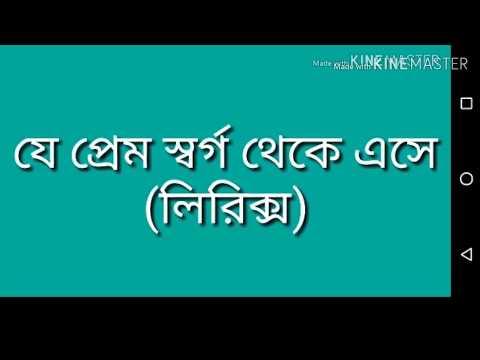 যে প্রেম স্বর্গ থেকে এসে//je prem sorgo theke eshe//Jahangir kaabir//KV SONG TUBE //BEST MOVIE SONG