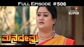 Manedevru - 17th January 2018 - ಮನೆದೇವ್ರು - Full Episode
