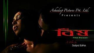 BISH Trailer || Bengali Movie|| Surjya Saha || Ashadeep Pictures|| Pradip Bhardwaj & Sunil Tiwary