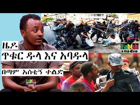 Xxx Mp4 ETHIO ዜዶ 😂 ጥቁር ዱላ እና አባዱላ😂 በጣም አስቂኝ ቀልድ New Ethiopian Very Funny Comedy On Abadula By Zedo 3gp Sex