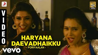 Poriyaalan - Haryana Daevadhaikku Video | Harish Kalyan | M.S. Jones