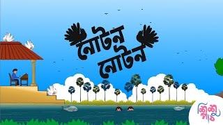 Noton Noton Paira - নোটন নোটন পায়রা | Bangali Rymes for Kids