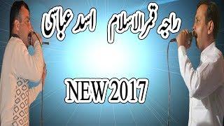 Pothwari Sher - 2017 - Raja Qamar Ul Islam Vs Asad Abbasi