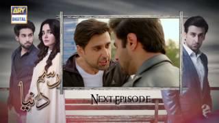 Rasam-e-Duniya Episode 10 Teaser - ARY Digital Drama