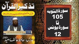 36/98- Surah At-Taubah 105 to Younus 12 By Hafiz Aakif Saeed