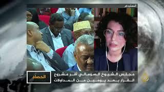 الحصاد- الصومال.. تكريس منع موانئ دبي