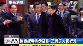 中視新聞》馬總統春酒走紅毯 忘等夫人被碎念
