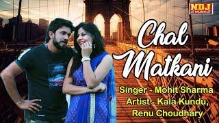 Haryanvi 2017 Latest Song | Chal Matkani - चाल मटकनी | Mohit Sharma | FULL HD VIDEO | NDJ Music