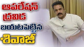 Actor Sivaji Releases Video On Operation Dravida Secrets | ABN Telugu