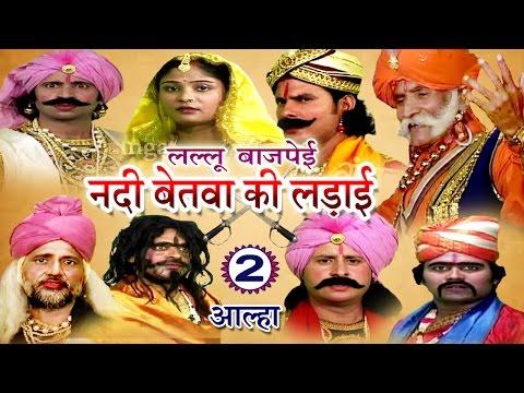Xxx Mp4 नदी बेतवा की लड़ाई भाग 2 Lallu Bajpai Alha Bhojpuri Alha 2017 3gp Sex