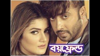 শ্রাবন্তীর 'বয়ফ্রেন্ড' হলেন শাকিব! | Shakib Khan & Srabanti Chatterjee's New Movie Boyfriend 2017!