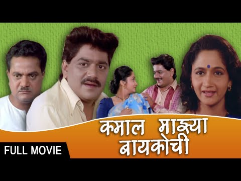 Xxx Mp4 Kamal Majhya Baykochi Full Marathi Movie Laxmikant Berde Vijay Chavan Family Drama 3gp Sex