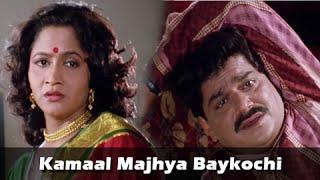 Kamaal Majhya Baykochi - Title Song - Laxmikant Berde, Alka Kubal - Marathi Movie