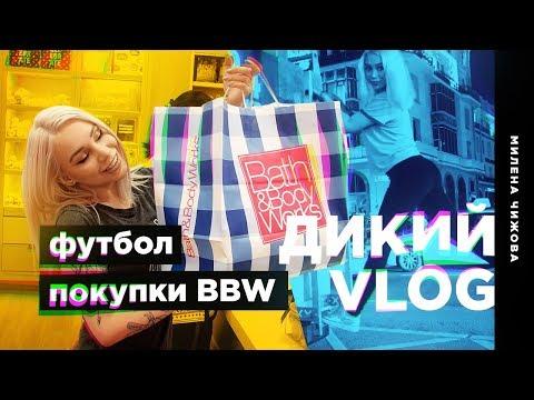 Xxx Mp4 ДИКИЙ VLOG Футбол покупки BBW 3gp Sex