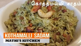 Kothamalli sadam  in tamil | கொத்தமல்லி சாதம்  | Mathi's Kitchen