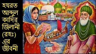 হযরত আবদুল কাদের জিলানী (রহ.) এর জীবনী ।। Ruposhi Bangla Tv ।।