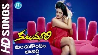 Kulumanali Movie Video Songs - Manchukondala Jabilli || Vimala Raman || Krishnudu ||Archana