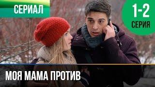 Моя мама против 1 и 2 серия - Мелодрама | Фильмы и сериалы - Русские мелодрамы