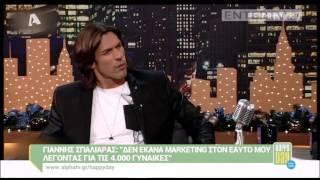 Entertv: Ο Γιάννης Σπαλιάρας μιλά για τις 4000 γυναίκες