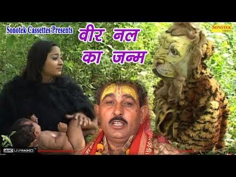Xxx Mp4 वीर नल का जन्म Hariram Gurjjar Party Dhola Kissa Traditional Story 3gp Sex