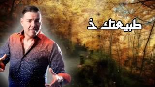 Adil El Miloudi 2017 Ntia Dassra V2 سفير الثرات الشعبي وملك الخشبة عادل الميلودي