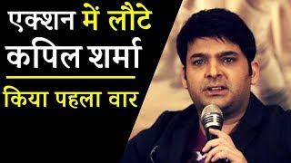 Kapil Sharma Returns in Action || Kapil Sharma Sends A 100 Crore Notice To Spoteboye's Vicky Lalwani