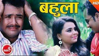 Bahula - Rameshraj Bhattarai | New Nepali Cover Video Song | Ft. Jhapali Kanchha/Gajendra/Pranisha