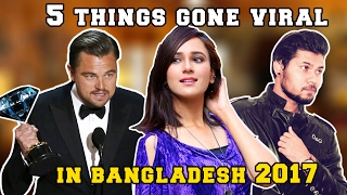 5 Things Gone Viral in Bangladesh 2017 ( Kamor Diona, Sabila Nur, Samir Akhond, etc. )