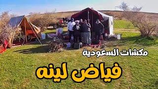 مكشات بر السعوديه - فياض لينا 4-2-2016
