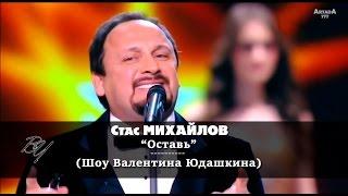 Стас Михайлов - Оставь (Шоу Валентина Юдашкина 2013) HD