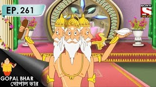 Gopal Bhar (Bangla) - গোপাল ভার (Bengali) - Ep 261 - Swarger Ghush Kelenkari