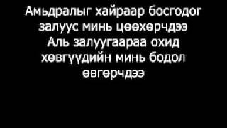 OUTLAW - Zurhgui ( Зүрхгүй ) Lyrics Оруулсан Cherry