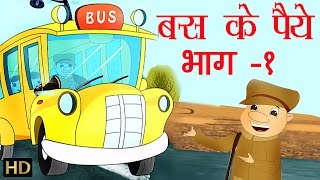 Wheels on the Bus (बस के पैये) Part-I |  Hindi Rhymes for Children | HD