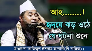 Bangla Waz 2018   যে ঘটনা শুনে হৃদয়ে ঝড় ওঠে   Maulana Azizul Islam Jalali