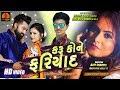 Karu Kone Fariyad VIDEO SONG Mayank Prajapati Chini Raval Viral Mevani Mahadev Digital mp3