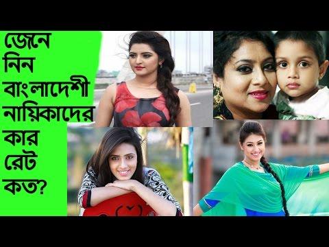 বাংলাদেশী নায়িকাদের এত গরম রেট কেন? দেখুন ছবিপ্রতি কার কত আয়।। Bangladeshi actress rate।।