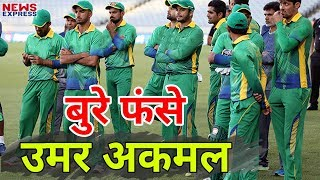 Pakistani Cricketer ने किया Cricket को शर्मसार, किया ये घटिया काम