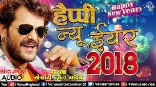 हैप्पी न्यू ईयर २०१८ | Happy New Year 2018 | Khesari Lal Yadav | Bhojpuri Superhit Song 2018