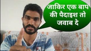 जाकिर नाइक अल्लाह के नाम पर भीख मांगता था | Jakir Naik Exposed By Rahul Arya Part - 2