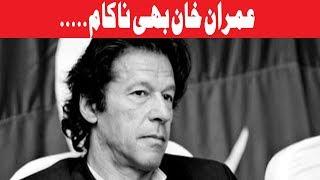 Imran Khan Bhi SC Mai London Flat Ki Money Trail Dany Main Nakaam