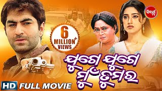Odia Full Movie -JUGE JUGE MUN TUMARA || Jeet & Barsha || Sarthak Music