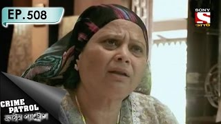 Crime Patrol - ক্রাইম প্যাট্রোল (Bengali) - Ep 508 - Old Enmity